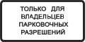 z8.9.1 - Таблички действия дорожных знаков